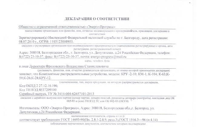 Декларация соответствия КРУ