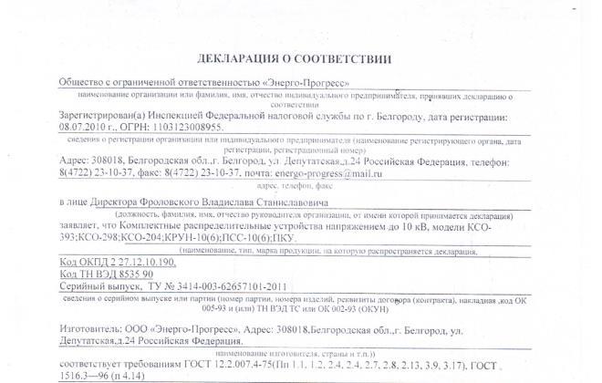 Декларация соответствия КСО