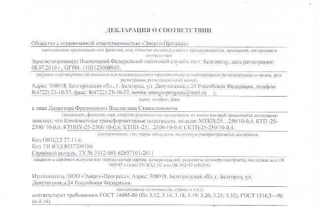 Декларация соответствия КТП