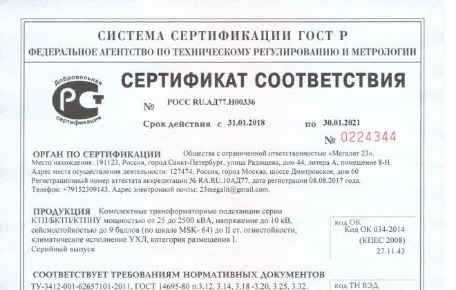 Сертификат соответствия КТП