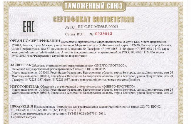 Сертификат соответствия ЩО